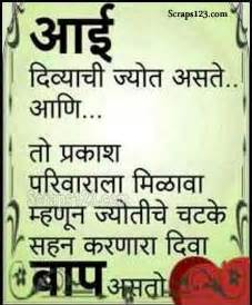 marathi family mother father pics images amp wallpaper for facebook page