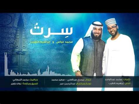 download quran mp3 khalid al jaleel download sufara al dhikri quran nasheed إبراهيم النقيب