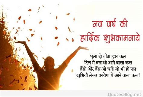 happy  year hindi english sms images quotes wishes wallpapers