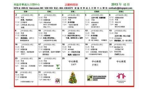 Diversity Calendar Free Diversity Calendar 2013 Just B Cause