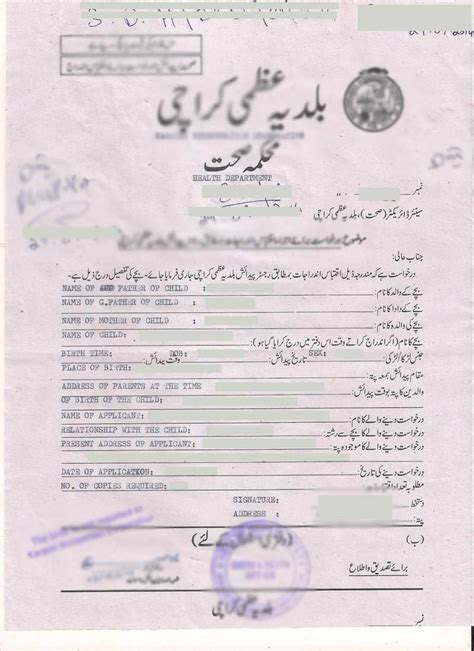 No Record Of Birth Sle Non Availability Of Birth Certificate Pakistan