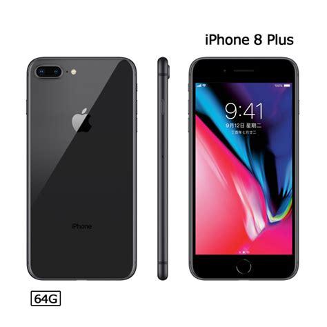iphone 8 plus 64g 太空灰的價格 比價biggo