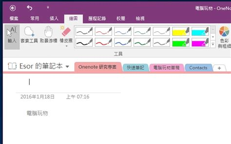 onenote templates for android onenote 深度教学 这 17 个功能你必须知道 iphone 手机论坛 机锋论坛