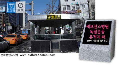 tanktasker c 8 273 274 한국콘텐츠진흥원 상상발전소 문화원형스토리 서울시 3 1운동 표지석 투어