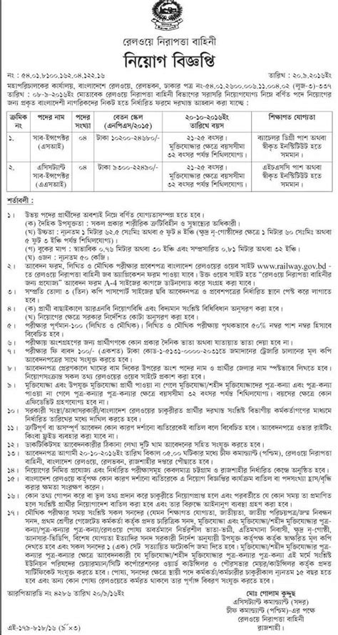 Bangladesh Railway Job Circular   Job bd.com
