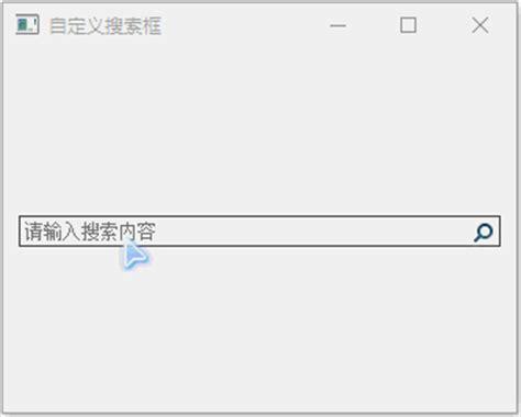 qt layout position qt之自定义搜索框 qlineedit里增加一个layout 还不影响正常输入文字 好像是一种比较通吃的方法