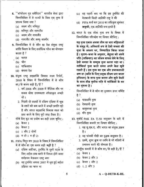army question pattern indian army soldier general duty question paper pdf