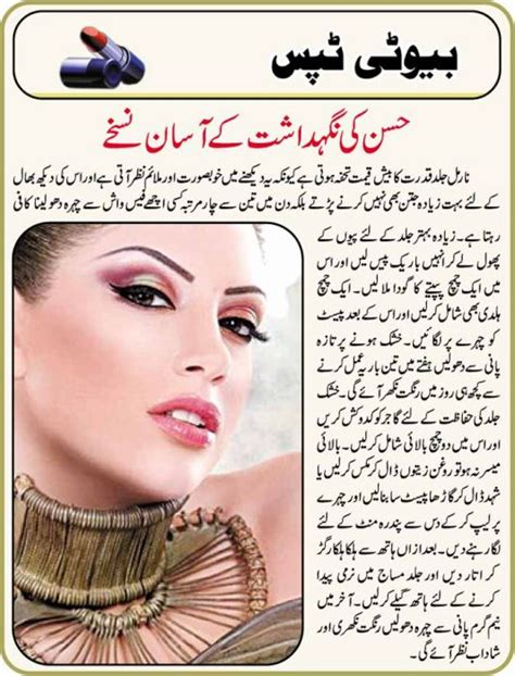 makeover tips beauty tips for face adaab e ishq