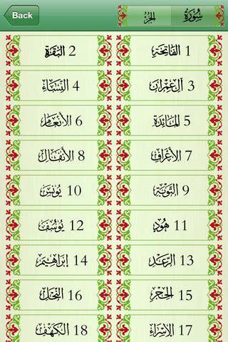 quran majeed full version apk apk download full quran majeed 1 5 1