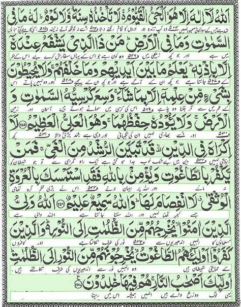 quran teaching ayat kursi
