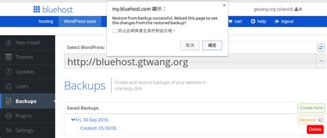 tutorial shared hosting bluehost 網頁主機空間備份 wordpress 網站與資料庫教學 g t wang