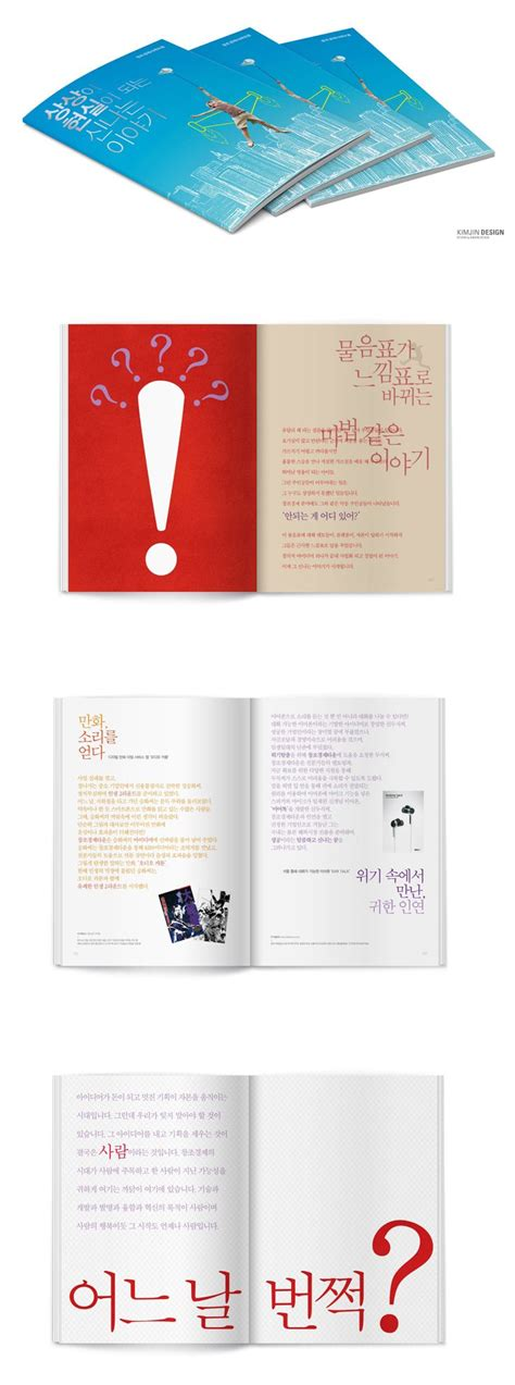 best layout design brochure 17 best images about layout design korea on pinterest