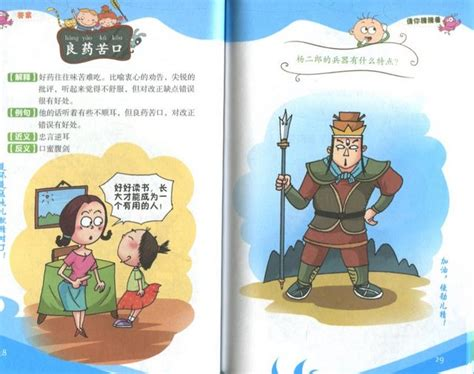 in full swing idiom chinese idioms in comics chinese books story books