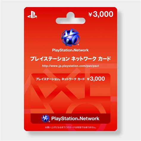 Playstation 3 Network Gift Card - playstation network card japan codes