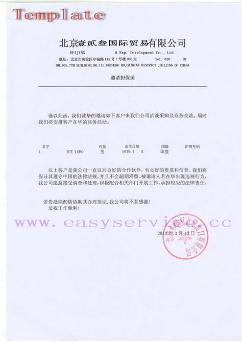 Guarantee Letter Sle For China Visa Invitation Letter Easy Service Shenzhen Shekou Oct One Stop Service Housekeeping Car Renting