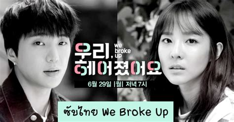 drakorindo we broke up winner thsub we broke up