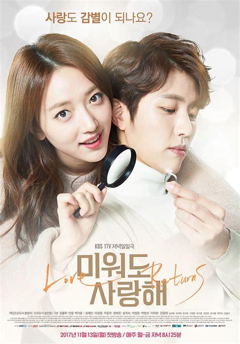 film korea comedy 2017 hate to love you engsub 2017 korean drama viewdrama