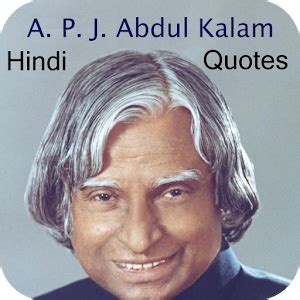 abdul kalam biography in hindi download download motivational quotes in hindi google play