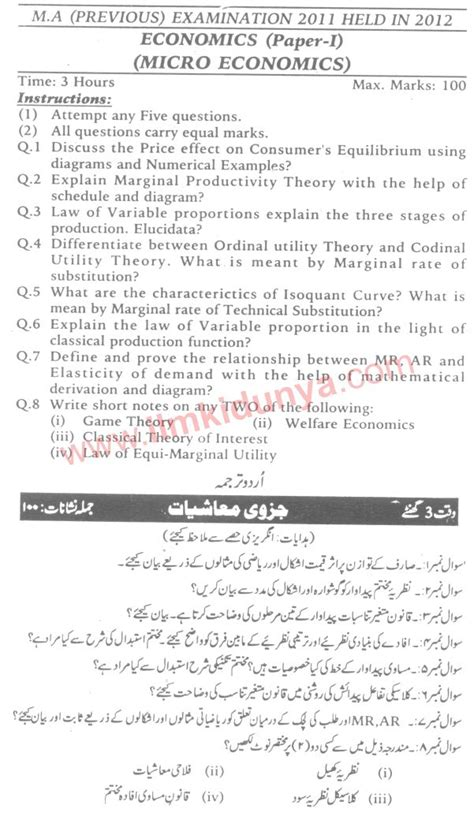 Mba Past Papers Karachi Affiliated Colleges by Karachi Economics Ma Part 1 Past Paper 2012 Paper 1