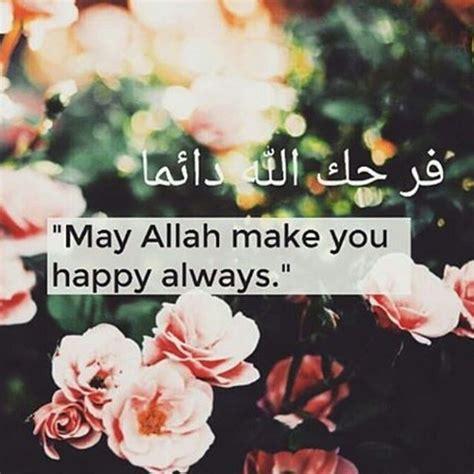 reading   allah   happy   muslim quotes allah