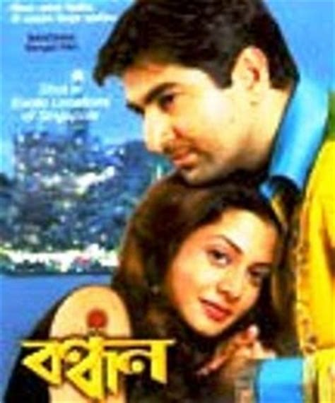 download film quickie express gratis bandhan 2004 bengali movie free download express muzic