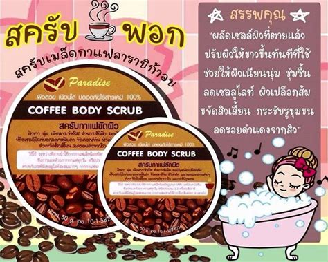 The Scrub Whitening Best Seller coffee scrub non chemical soft smooth radiant