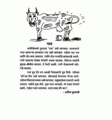 About Cow In Essay forwards mails gayicha nibandh essay on cow