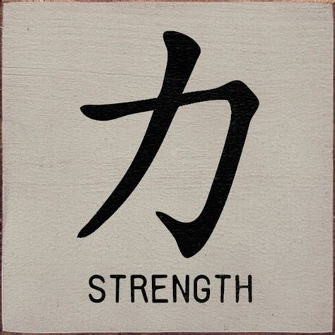 sawdust city llc chinese symbol for strength 11 00