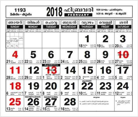 Calendar 2018 March Malayalam Free Malayalam Calendar 2018 Pdf Lawguage