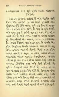 My India Essay In Gujarati Language by Gujarati Language The Free Encyclopedia