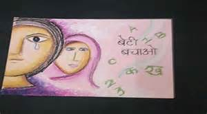 Inspiring beti bachao beti padhao pictures amp quotes