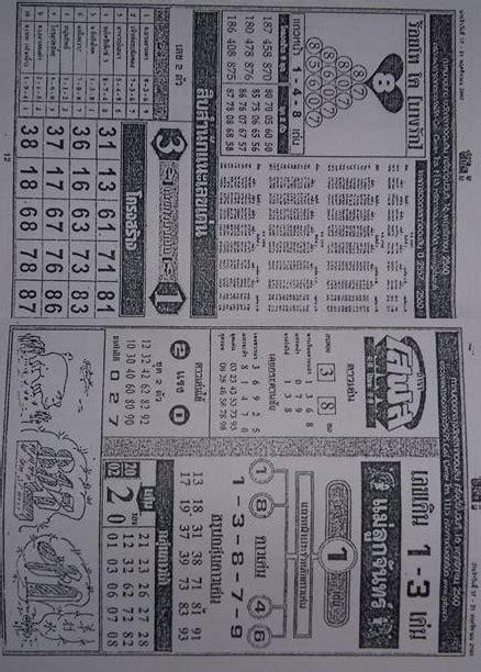 kalyan matka panel chart satta king sattamatka kalyan chart satta matka kalyan chart 14 12