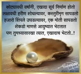 Related to inspiring thoughts of shivaji maharaj in marathi quotes