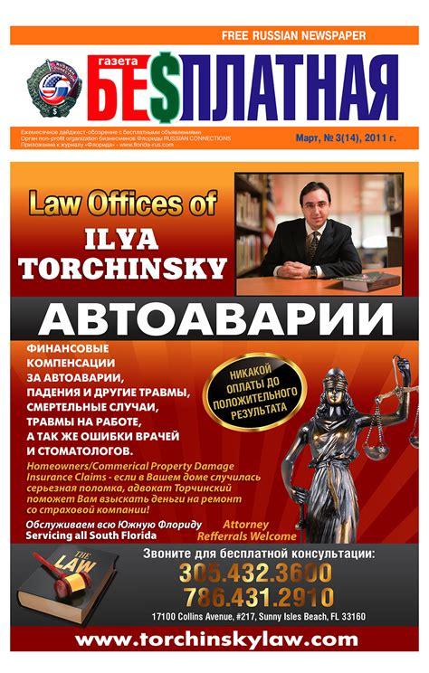 advertising in florida russian magazine florida russian