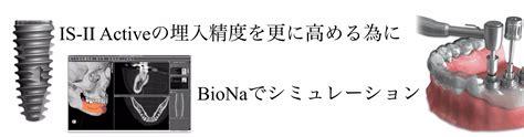 jp biotech ネオバイオテック インプラント 和田精密歯研株式会社 和田精密歯研株式会社で販売しているネオバイオテック社