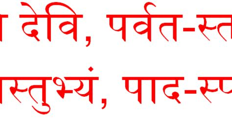 draping meaning in hindi practical sanskrit green bountiful mother earth