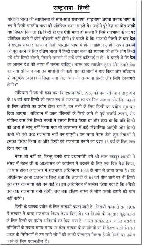 biography essay of sachin tendulkar information about sachin tendulkar in hindi