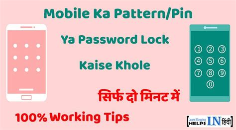 pattern lock karne ke liye mobile ka pattern pin lock kaise khole 100 working