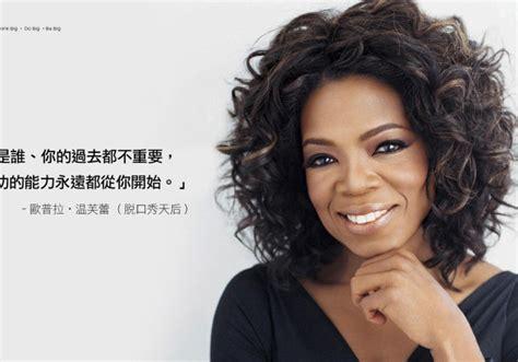 oprah winfrey traits 雷爵數位學習網 12 03 15