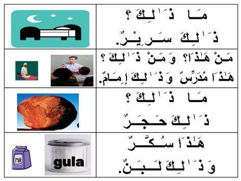 kata kata mutiara bahasa arab kata kata sms