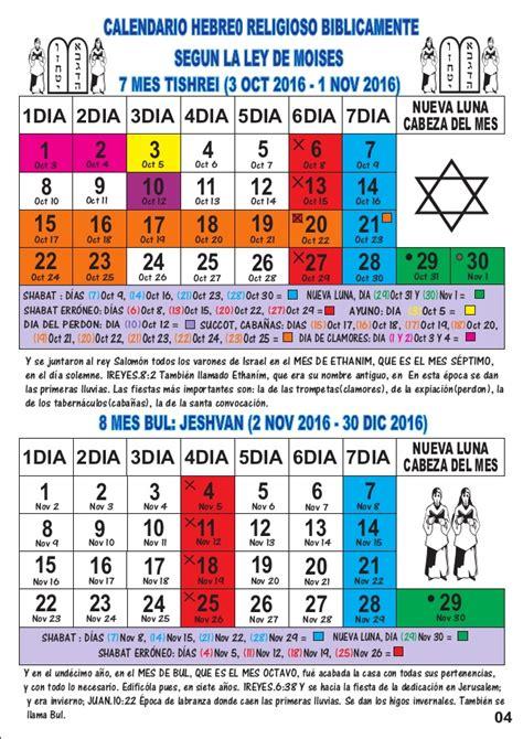 almanaque hebreo lunar 2016 descargar calendario judio para 2016