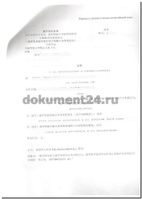 No Criminal Record Certificate China работа преподавателем в университетах китая