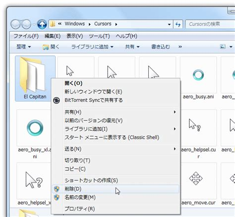 chrome theme el capitan el capitan cursor for windows k本的に無料ソフト フリーソフト