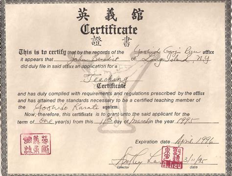 karate black belt certificate templates certificates seitouha goju ryu karate seigi dai