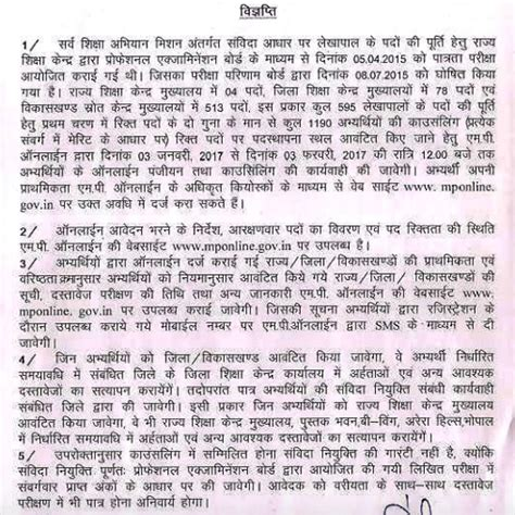 appointment letter for junior accountant mp vyapam accountant auditor joining 2015 appointment