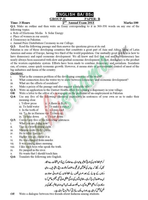 Bsc Finder Compulsory Paper B B A 2nd Annual Examination 2013 Of