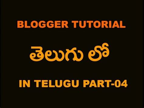 wordpress tutorial in telugu how to add gadgets in blogger tutorial in telugu part 4