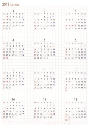 カレンダー 2020 無料 A4