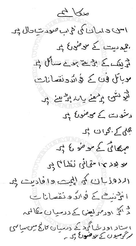 pattern paper of 11th class 2017 urdu guess papers 2017 11th class