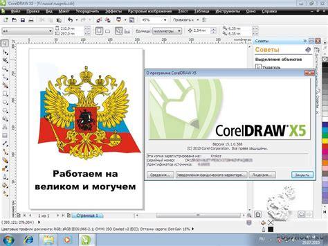 corel draw x5 coreldraw to jpg coreldraw graphics suite x5 15 1 0 588 sqamasdiadio s diary